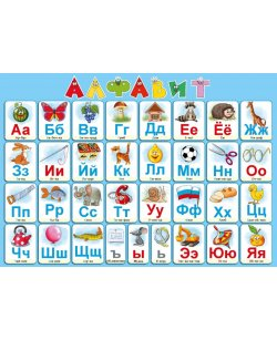 Алфавит русский.