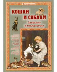 Кошки и собаки. Знакомые и неизвестные