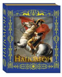 Наполеон. Император революции