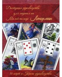 Доступное руководство для гадания на Малой колоде Ленорман. 36 карт и книга-руководство