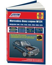 Mercedes-Benz W 124 1985-1993 года. С бензиновыми и дизельными двигателями. Ремонт. Эксплуатация