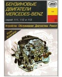 Mercedes-Benz бензиновые двигатели серий 111/112/113. Устройство. Обслуживание. Диагностика. Ремонт