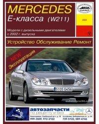 Mercedes Е-класс (W 211) с 2002 года. Устройство. Обслуживание. Ремонт. Эксплуатация