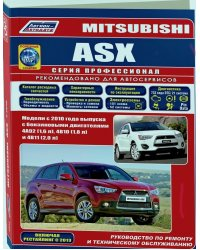 Mitsubishi ASX с 2010 года. Бензин. Руководство по ремонту
