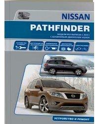 Nissan Pathfinder. Модели R 52 с 2014 года. С бензиновым двигателем VQ35DE. Ремонт. Эксплуатация