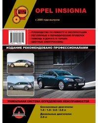 Opel Insignia. С 2008 года. Руководство no ремонту и эксплуатации