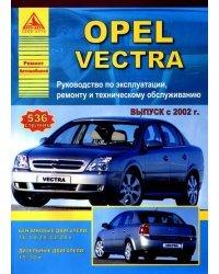 Opel Vectra 2002 года. С бензиновыми и дизельными двигателями. Руководство по эксплуатации, ремонту