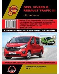 Opel Vivaro / Renault Trafic III с 2014 года. С дизельным двигателем 1,6 л. Руководство по ремонту и эксплуатации