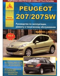 Peugeot 207 / 207 SW 2006 года. С бензиновыми и дизельными двигателями. Эксплуатация. Ремонт