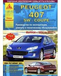 Peugeot 407/407 SW / Coupe с 2004 по 2011 года. С бензиновыми и дизельными двигателями. Эксплуатация. Ремонт