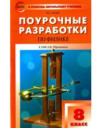 Поурочные разработки по физике. 8 класс. К УМК А.В. Перышкина. ФГОС