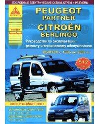 Peugeot Partner & Citroen Berlingo с 1996 по 2002 года. С бензиновыми и дизельными двигателями. Эксплуатация. Ремонт