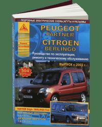Peugeot Partner & Citroen Berlingo с 2002 года. С бензиновыми и дизельными двигателями. Эксплуатация. Ремонт