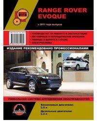 Range Rover Evoque с 2011 года. Ремонт. Эксплуатация