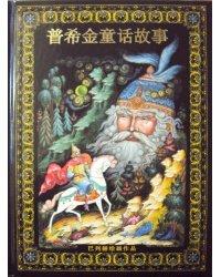 Сказки Пушкина (на китайском языке)