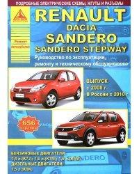 Renault Sandero & Dacia Sandero Stepway c 2008 года. С бензиновыми и дизельным двигателями. Эксплуатация. Ремонт