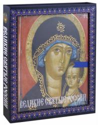 Великие святые России