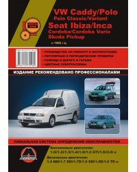VW Caddy / Polo /Polo Classic, Seat Ibiza / Inca / Cordoba, Skoda Pickup с 1995 года. Руководство по ремонту и техническому обслуживанию