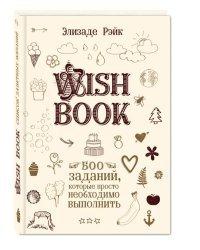 Wish Book. 500 заданий, которые просто необходимо выполнить