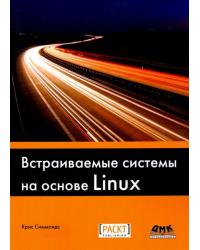 Встраиваемые системы на основе Linux. Руководство