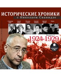 CD-ROM (MP3). Исторические хроники с Николаем Сванидзе. Выпуск 3. 1924-1929 гг
