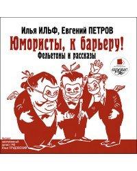CD-ROM (MP3). Юмористы, к барьеру! Фельетоны и рассказы