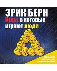 CD-ROM (MP3). Игры, в которые играют люди