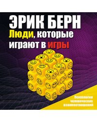 CD-ROM (MP3). Люди, которые играют в игры