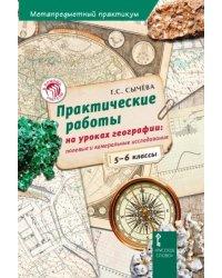Практические работы на уроках географии. Полевые и камеральные исследования. 5-6 класс