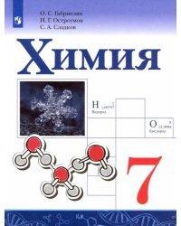 Химия. 7 класс. Учебное пособие