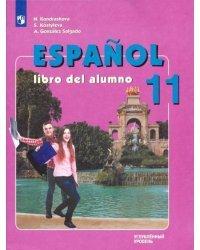 Испанский язык. 11 класс. Учебник