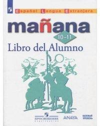 Испанский язык. Manana. Завтра. 10-11 класс. Учебник с онлайн-поддержкой. ФГОС