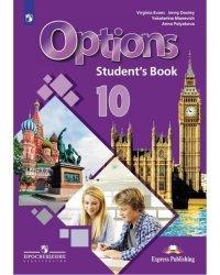 Английский язык. 10 класс. Мой выбор–английский. Options. Учебное пособие