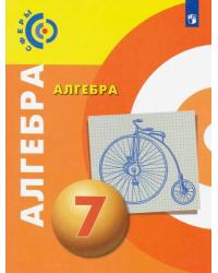 Алгебра. 7 класс. Учебное пособие