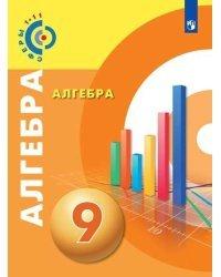 Алгебра. 9 класс. Учебное пособие
