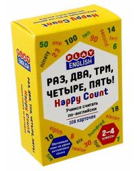 Play English. Happy count. Раз, два, три, четыре, пять! Учимся считать по-английски. 2-4 классы. Обучающая игра