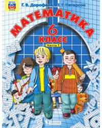 Математика. 6 класс. Учебник. В 3 частях. Часть 1. ФГОС