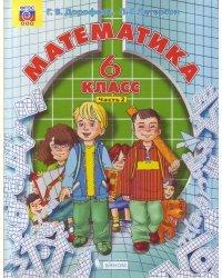 Математика. 6 класс. Учебник. В 3 частях. Часть 2. ФГОС