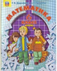 Математика. 6 класс. Учебник. В 3 частях. Часть 3. ФГОС