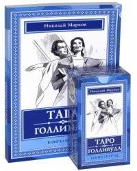 Таро Голливуда (100 карт)