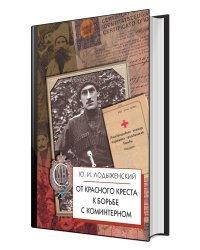 От Красного Креста к борьбе с коммунистическим Интернационалом