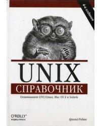 Unix. Справочник