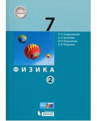Физика. 7 класс. Учебник. В 2 частях. Часть 2. ФГОС