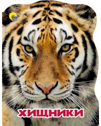 Мир животных. Хищники