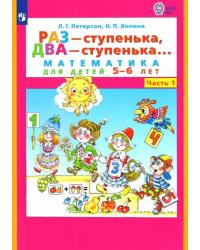Раз - ступенька, два - ступенька.. Математика для детей 5-6 лет. Часть 1. ФГОС