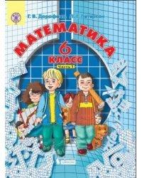 Математика. 6 класс. Учебник (количество томов: 3)