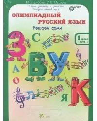 Олимпиадный русский язык. 1 класс. Рабочие тетрадь. В 4 частях. Решаем сами. Проверяем сами (количество томов: 4)
