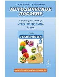 Методическое пособие к учебнику Л.Ю. Огерчук «Технология» для 3 класса общеобразовательных организаций
