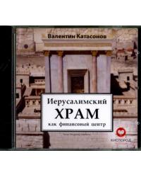Audio CD. Иерусалимский храм как финансовый центр