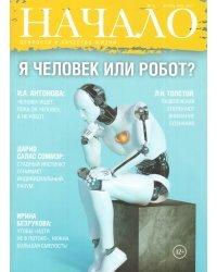 Начало. Выпуск №40/2017. Я человек или робот? Ценности и качество жизни